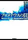 プロメテウスの罠 明かされなかった福島原発事故の真実 プロメテウスの罠シリーズ