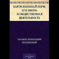 Барон Николай Корф. Его жизнь и общественная деятельность (Russian Edition)