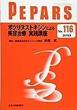 ボツリヌストキシンによる美容治療 実践講座 (PEPARS(ペパーズ))