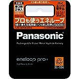 パナソニック エネループ 単3形充電池 2本パック 大容量モデル eneloop pro BK-3HCD/2