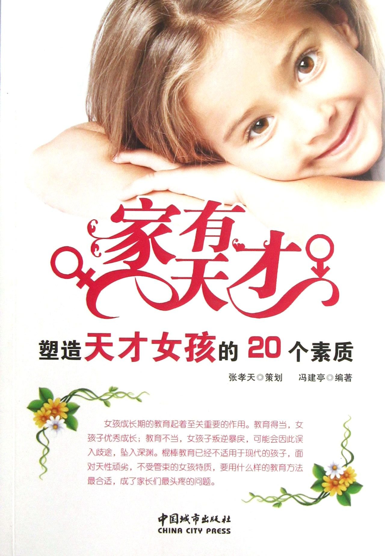 Download 20 Qualities of Shaping Talented Girl (Chinese Edition) ebook