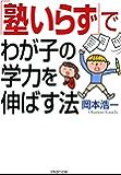 「塾いらず」でわが子の学力を伸ばす法 (PHP文庫)