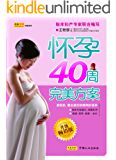 怀孕40周完美方案(升级畅销版)