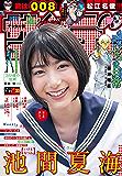 週刊少年サンデー 2019年33号(2019年7月17日発売) [雑誌]