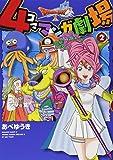 ドラゴンクエストX 4コママンガ劇場(2) (ヤングガンガンコミックス)