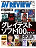 AV REVIEW Vol.272 2019年2/3月号