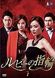 [DVD]ルビーの指輪 DVD-BOX1