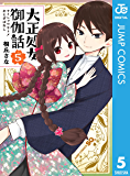 大正処女御伽話 5 (ジャンプコミックスDIGITAL)