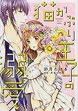 猫かぶり王子の溺愛 (ピュールコミックス)