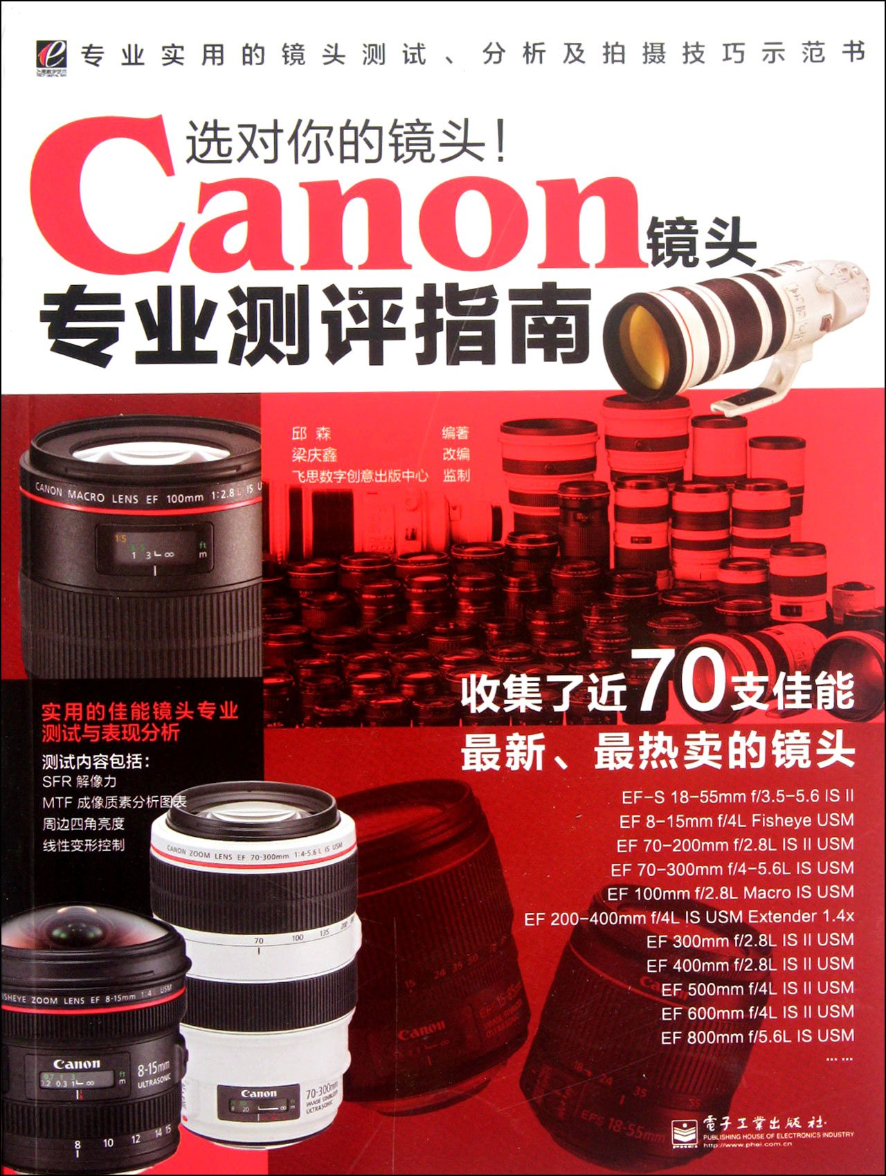 Read Online A Professional Guideline for Choosing Canon Camera Lens-Your Lens (Chinese Edition) PDF