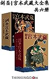 剑圣宫本武藏大全集(日本作家吉川英治,被誉为日本的金庸!)