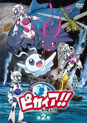 ピカイア!! DVD