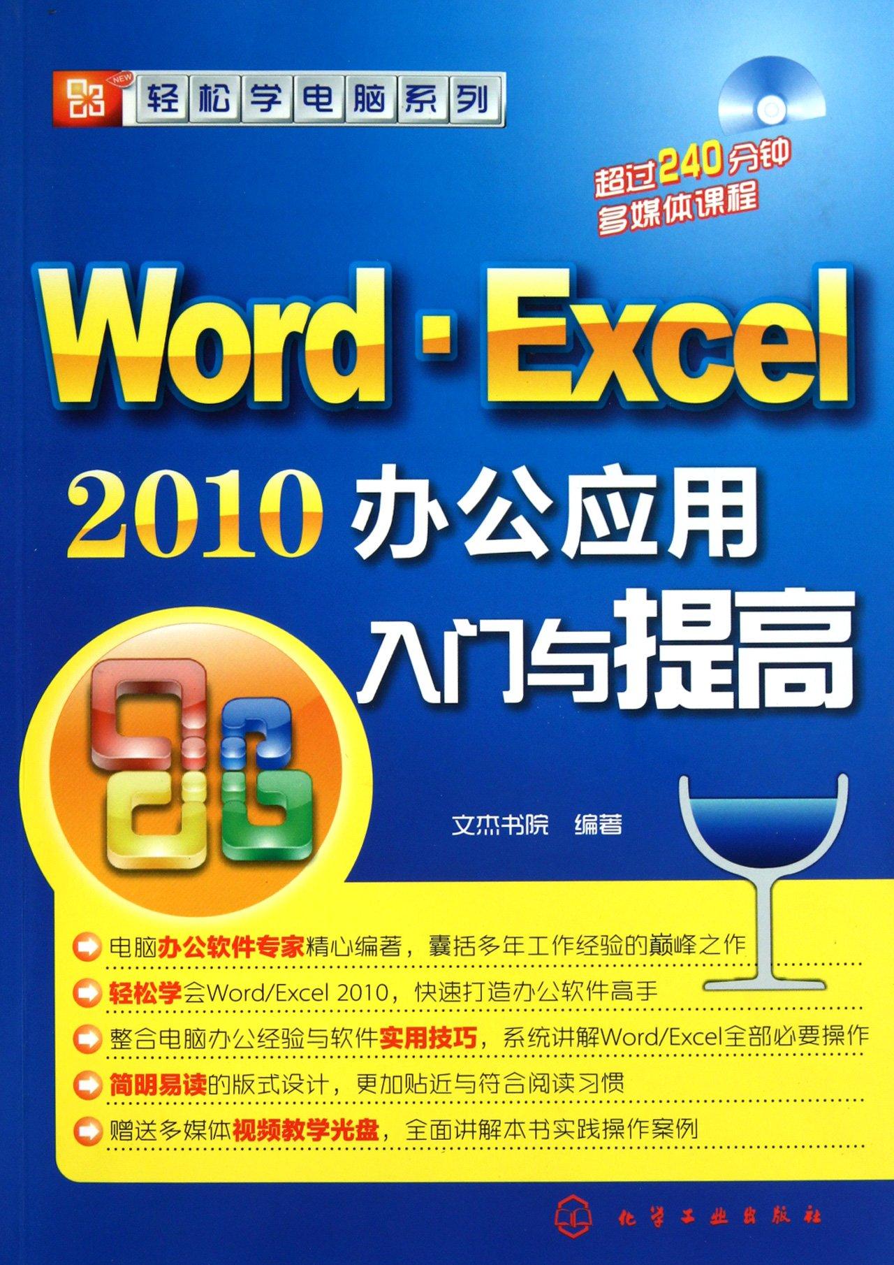 Download Series of Learn Computer Easy--Entry and Enhancement of Office Application of Word·Excel 2010 (Chinese Edition) ebook