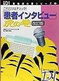 「患者インタビュー」虎の巻 改訂版 (日経DI 薬局虎の巻シリーズ)