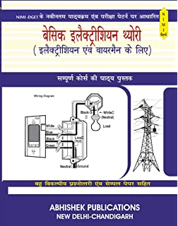 Buy Iti Electrician Hindi Book Online At Low Prices In India Iti