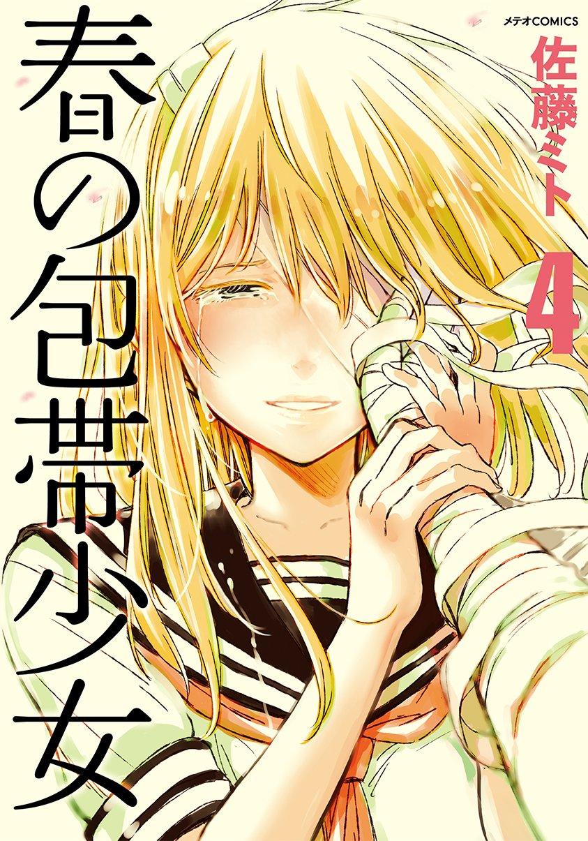 Download Haru no hotai shojo. 4. ebook