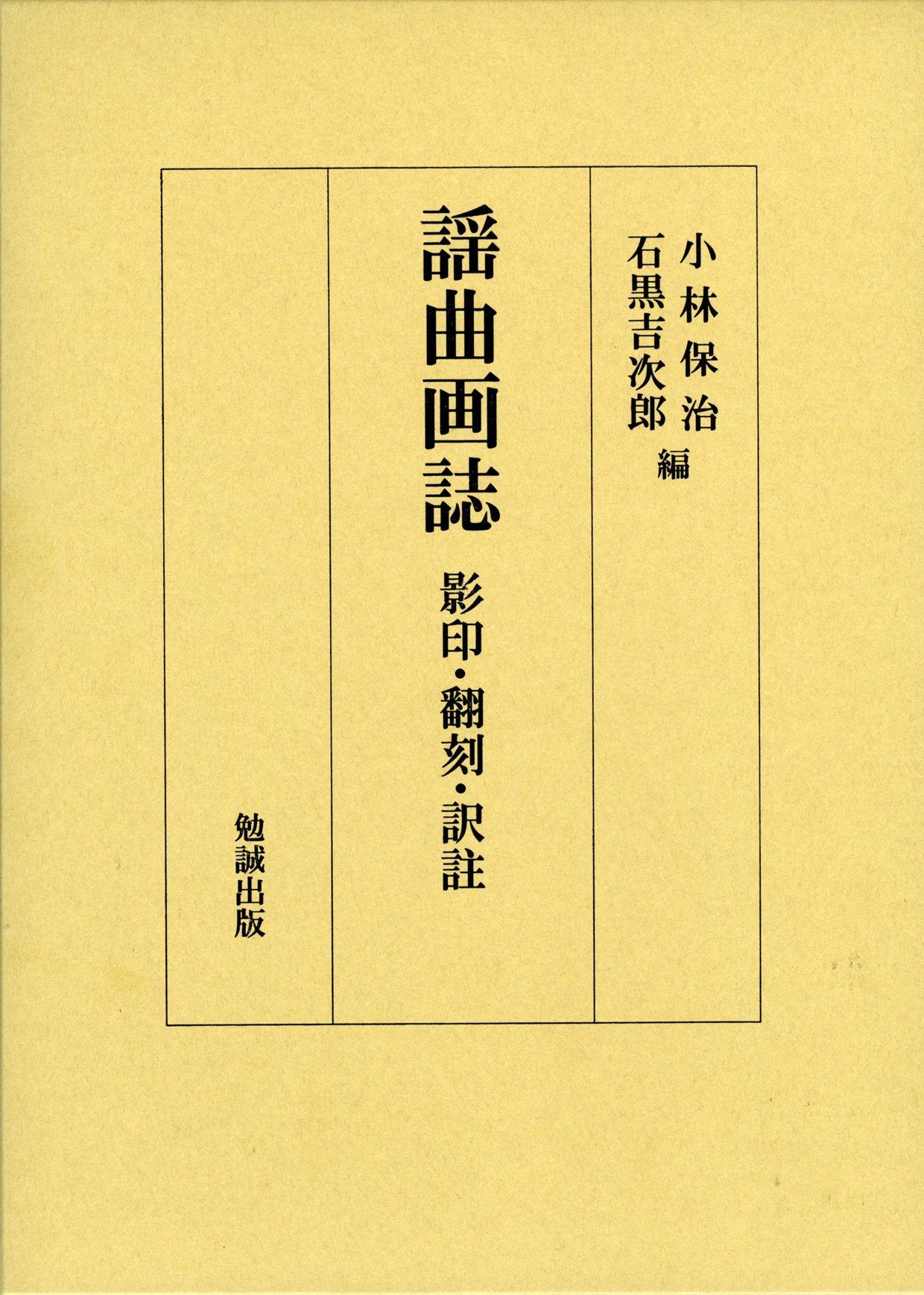 Utai no ehon : eiin, honkoku, yakuchū ebook