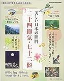 日本の美しさを知る二十四節気七十二候の本 (マガジンハウスムック)