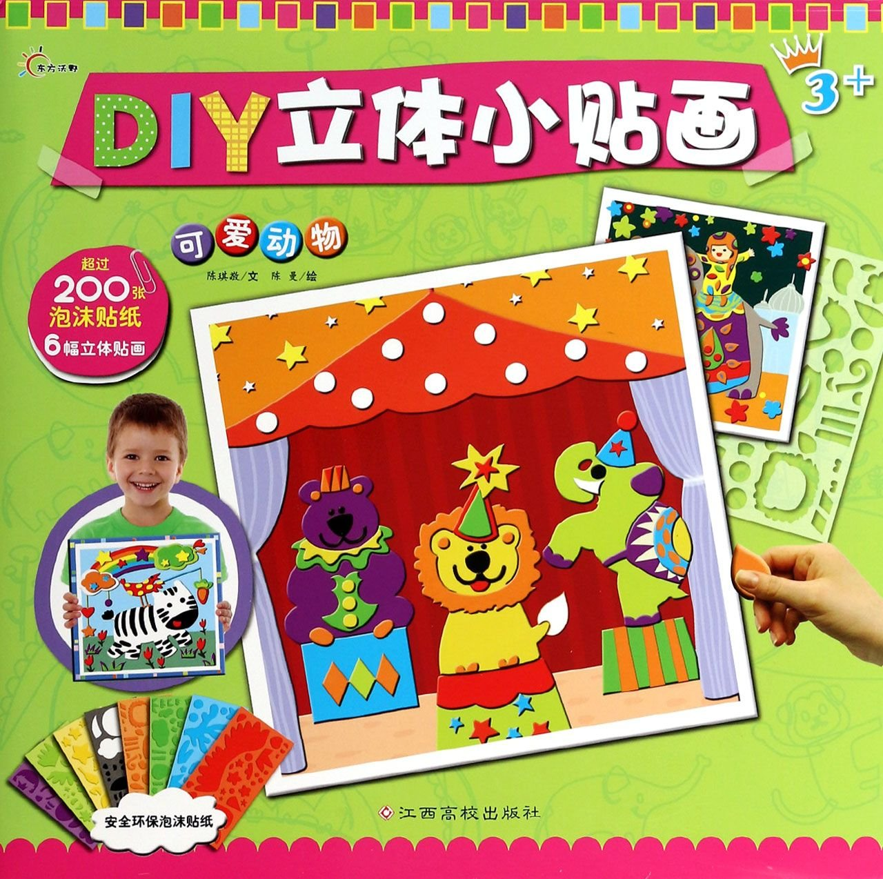 Download Oriental fertile DIY stereo small sticker : cute animals (with 6 colors over 200 foam stickers. six -dimensional collage )(Chinese Edition) ebook