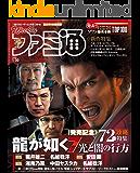 週刊ファミ通 2020年1月30日号 [雑誌]