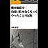 熊本地震で自宅に住めなくなってやったことの記録