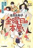 金曜日の本屋さん 冬のバニラアイス (ハルキ文庫)