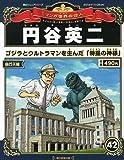 週刊 マンガ世界の偉人 2012年 11/25号 [分冊百科]