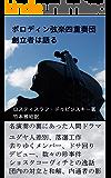 ボロディン弦楽四重奏団創立者は語る