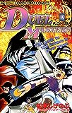 デュエル・マスターズ(14) (てんとう虫コミックス)