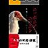 ニッポニア・ニッポン: 朱鷺(トキ)の保護、生息の変遷、体色変化 (22世紀アート)
