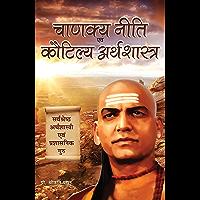 Chanakya Niti Evam Kautilya Arthshastra (Hindi Edition)