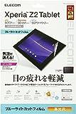 ELECOM SONY Xperia Z2 Tablet 液晶保護フィルム 目が疲れにくい ブルーライトカット TBM-SOZ2AFLBLG