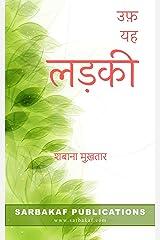 उफ़ यह लड़की: नॉवेलेट (Hindi Edition) Kindle Edition