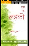उफ़ यह लड़की: नॉवेलेट (Hindi Edition)