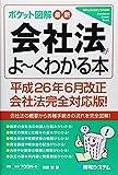 ポケット図解 最新会社法がよ~くわかる本平成26年6月改正会社法完全対応版!