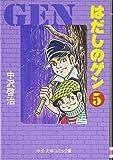 はだしのゲン (5) (中公文庫―コミック版)