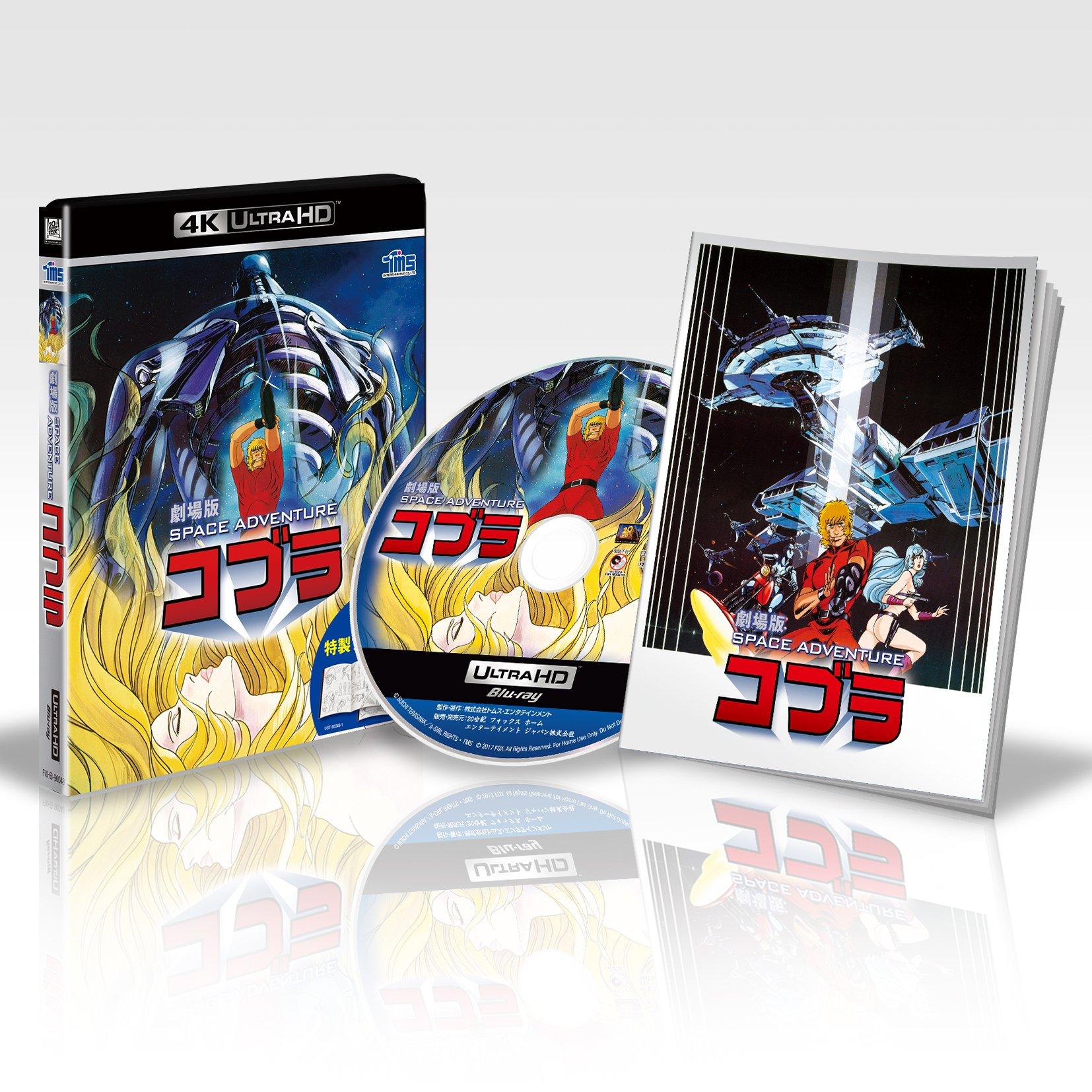 Cobra Manga 2010 Streaming: Space Adventure Cobra (movie)