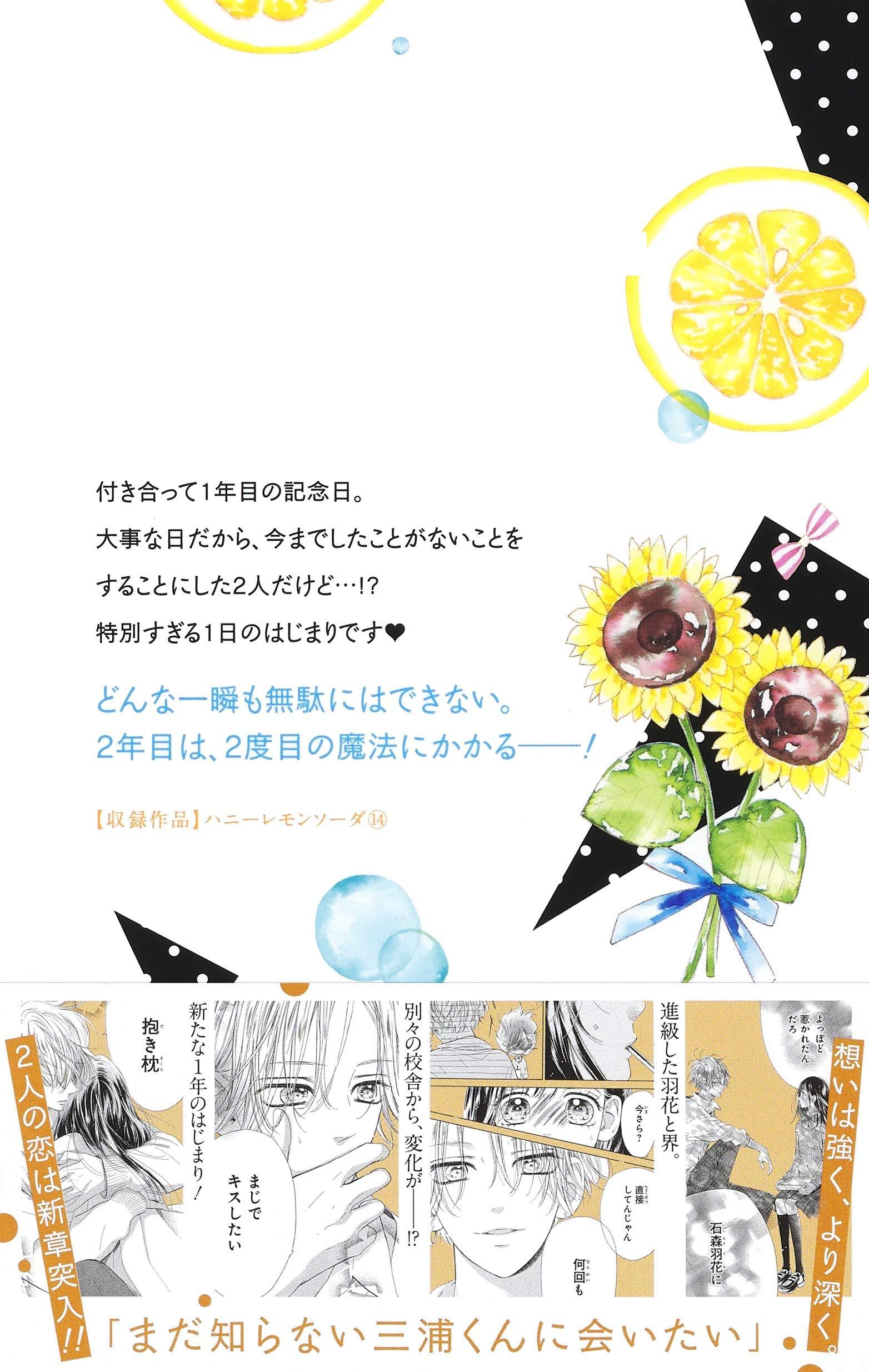 レモン ソーダ 最終 巻 ハニー