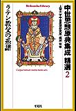 中世思想原典集成 精選2 ラテン教父の系譜 (平凡社ライブラリー0877)