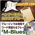ペンタ一発から抜け出すブルース ブルージィでお洒落でコード感溢れるフレーズ満載「M-Blues」[DVD]
