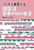 1か月で復習する韓国語基本の500単語 (<CD>)