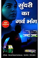 सुंदरी का गर्व भंग: One Inspirational Love Story in Hindi (Hindi Love Stories Book 11) (Hindi Edition) Kindle Edition