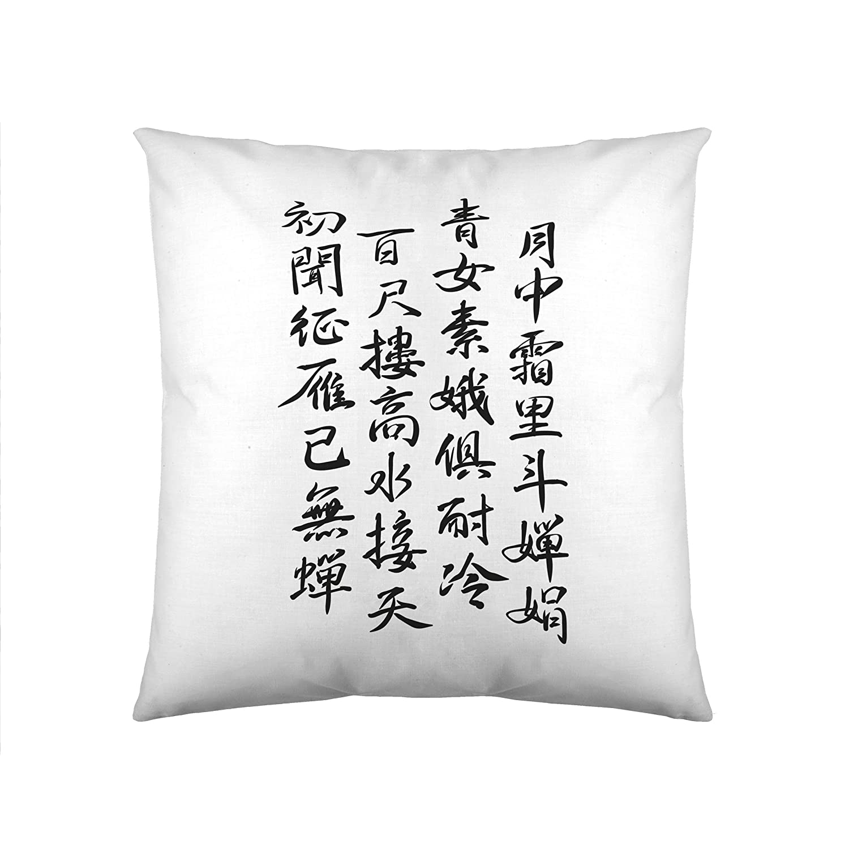 TSUKI Funda de cojín KANJI 60 x 60 cm / Zen / Chillout