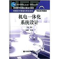 """普通高等教育""""十一五""""国家级规划教材·高等学校机械工程及自动化机械设计制造及其自动化专业系列教材:机电一体化系统设计(第3版)(附光盘1张)"""