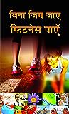 Bina Gym Jaye Fitness Payen (Hindi Edition)