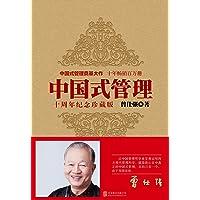 中国式管理(十周年纪念珍藏版)