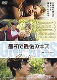 最初で最後のキス [DVD]