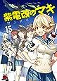 紫電改のマキ(15) (チャンピオンREDコミックス)
