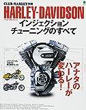 HARLEY-DAVIDSON インジェクションチューニングのすべて (CLUB HARLEY別冊)