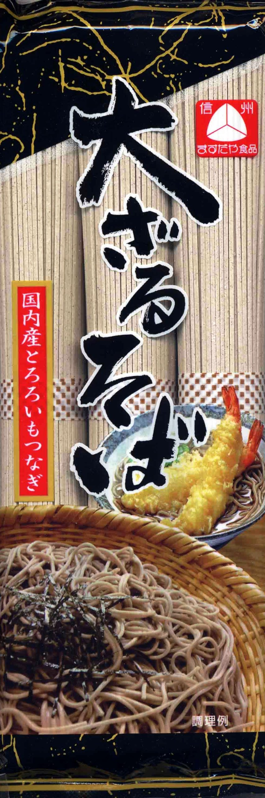 Masuda-ya large cold soba noodles with dipping sauce 360gX5 pieces